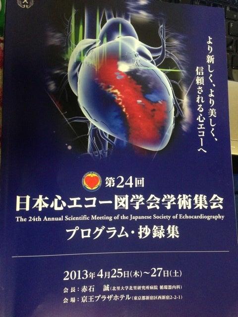 心 エコー 図 学会