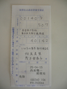 2011円で繋ぐいのちの音色 ~東日本大震災復興支援チャリティコンサート~