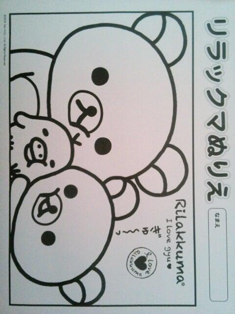 リラックマぬりえ Nagomikikakuのブログ