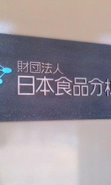 食品 センター 日本 分析