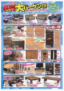 内山家具 スタッフブログ-20130427b