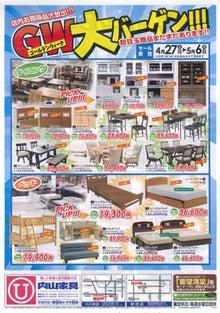内山家具 スタッフブログ-20130427a