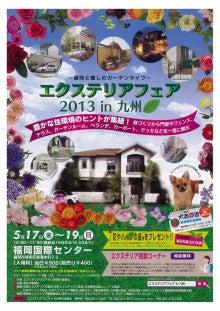 黒田建商のブログ