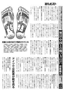西村nyudow入道のブログ-asi 04