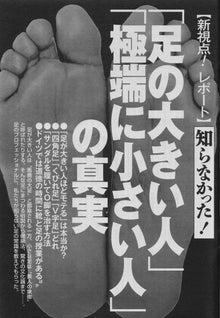 西村nyudow入道のブログ-asi 01