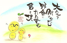 ashitabanaのブログ