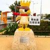南ぬ島(ぱいぬしま)のパイーグル!!!の画像