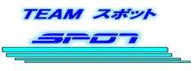 オールインカートフェスタのブログ-スポット ロゴ