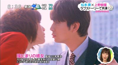 鈴木 杏樹 キス