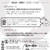 ゴミゼロフェスタが街中に進出\(^o^)/6.23中第1回ゴミゼロフェスタin東新田の画像
