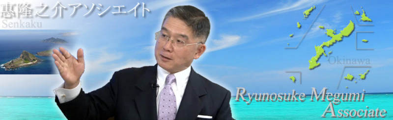 惠隆之介氏の講演会に行きました...