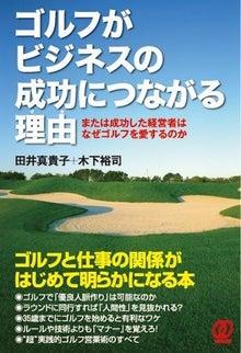 $【ゴルフ関係】ゴルコンコーディネーター 田井 真貴子のブログ