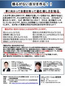コミュニケーション研究所@五十嵐浩士公式日記-告知1