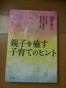 相模原・町田 カラーセラピストがお届けする、育児中のママが笑顔になれるベビーマッサージ教室-20130425_140331-1.jpg