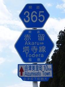 会津まほろば街道:県道365号 赤...