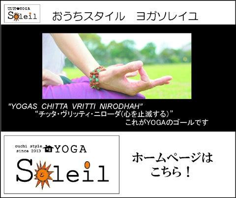 鹿児島市松元の自宅ヨガ教室|おうちスタイル ヨガソレイユ|ママヨガインストラクターのブログ-バナー正方形