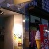 松山の『ぞ~な』で満腹 その1の画像