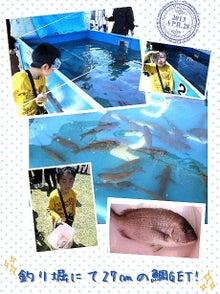 チビ怪獣と鬼節約ママが吠える!!-2013-04-28-23-06-34_deco.jpg