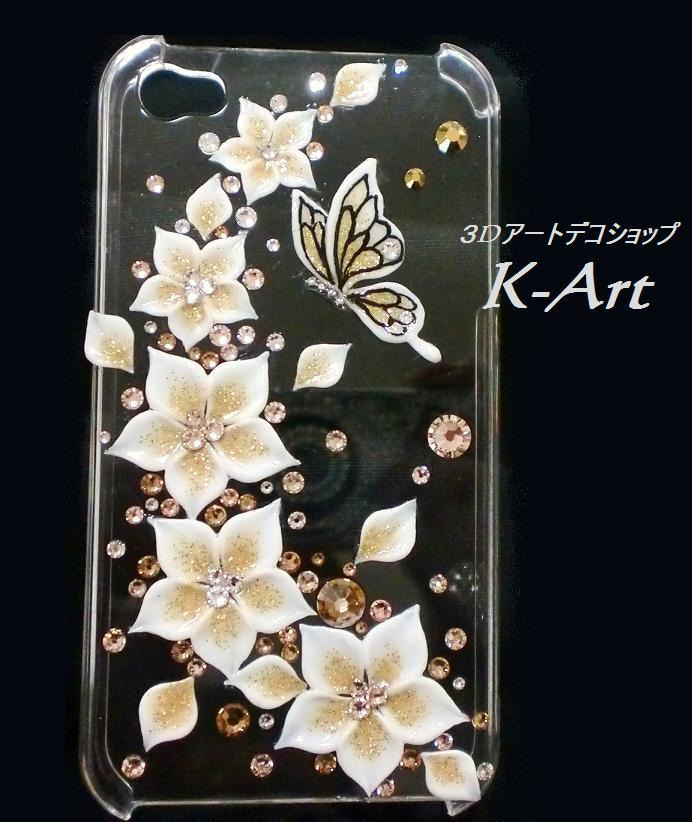 3DアートデコショップK-Art【スマホデコ  デコ電】-スマホケースデコ画像ゴールド蝶