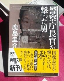 國松孝次警視庁長官狙撃事件について考察 ...