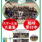 尼崎ラグビースクール メンバー募集♪の記事より