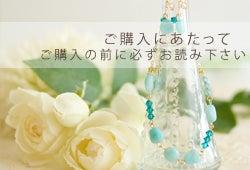 手作りアクセサリーショップ salon de Akari 凛子のブログ