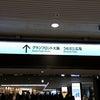 グランフロント大阪なうの画像