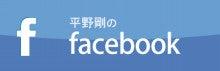 平野剛 facebook