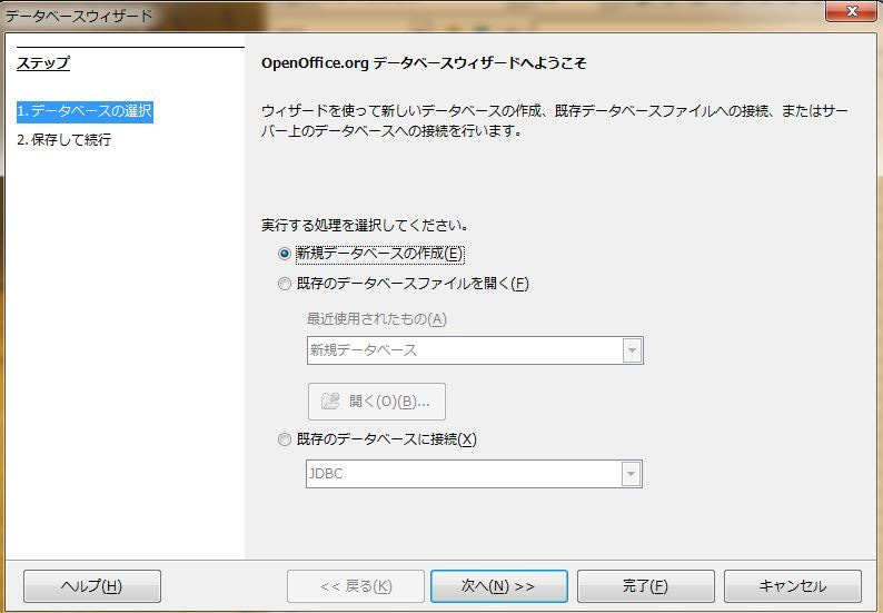 とまとじゅーすのブログ-OpenOffice-Baseの基本的使い方-3