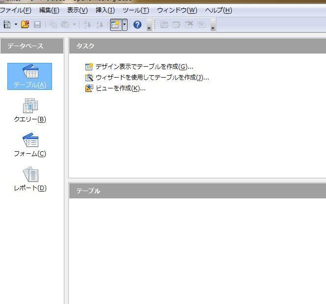 とまとじゅーすのブログ-OpenOffice-Baseの基本的使い方-5