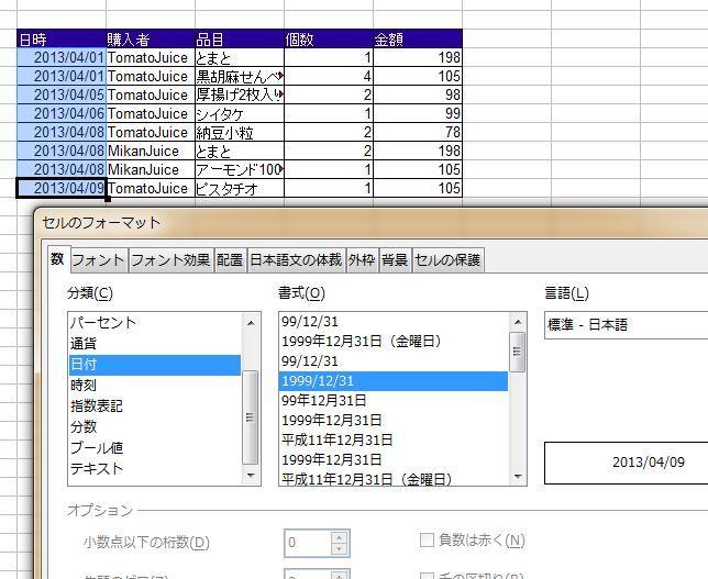 とまとじゅーすのブログ-OpenOffice-Baseの基本的使い方-2
