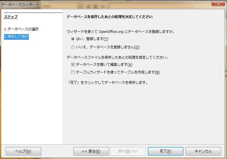 とまとじゅーすのブログ-OpenOffice-Baseの基本的使い方-4