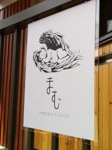 $新潟県 南魚沼市 アロマ ヒーリングサロン まむ 小林真夢-IMG_3772.jpg