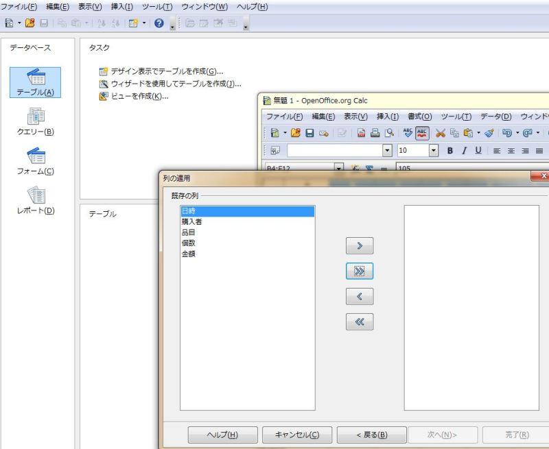 とまとじゅーすのブログ-OpenOffice-Baseの基本的使い方-8