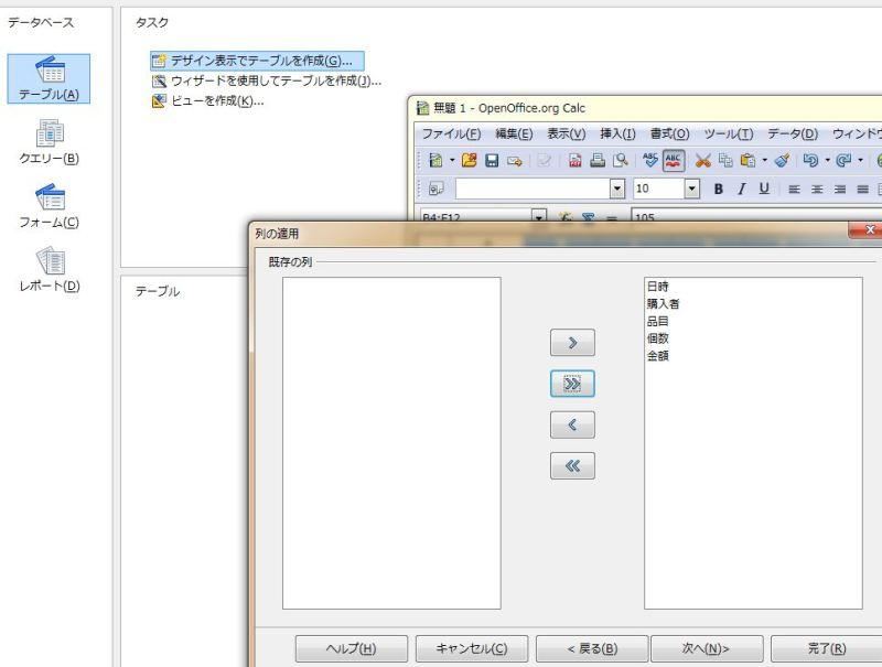 とまとじゅーすのブログ-OpenOffice-Baseの基本的使い方-9