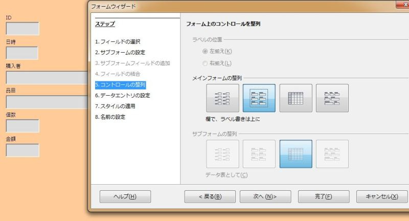 とまとじゅーすのブログ-OpenOffice-Baseの基本的使い方-23