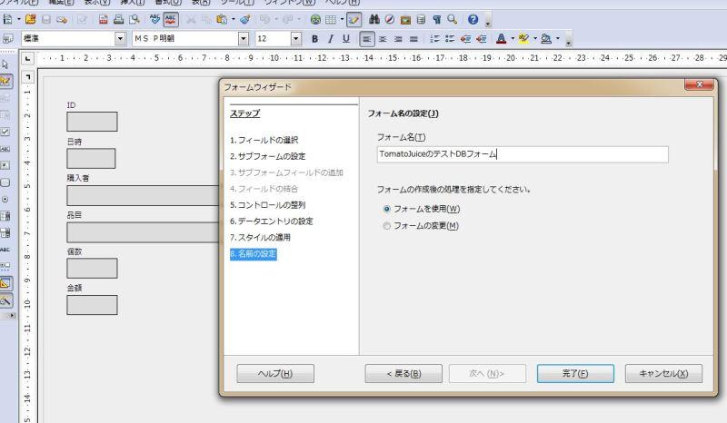 とまとじゅーすのブログ-OpenOffice-Baseの基本的使い方-26