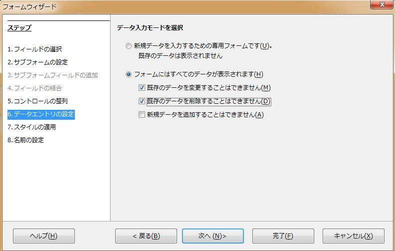 とまとじゅーすのブログ-OpenOffice-Baseの基本的使い方-24