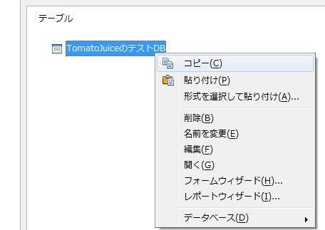 とまとじゅーすのブログ-OpenOffice-Baseの基本的使い方-15