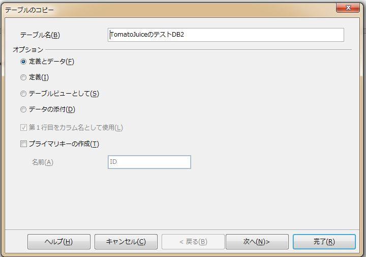 とまとじゅーすのブログ-OpenOffice-Baseの基本的使い方-18