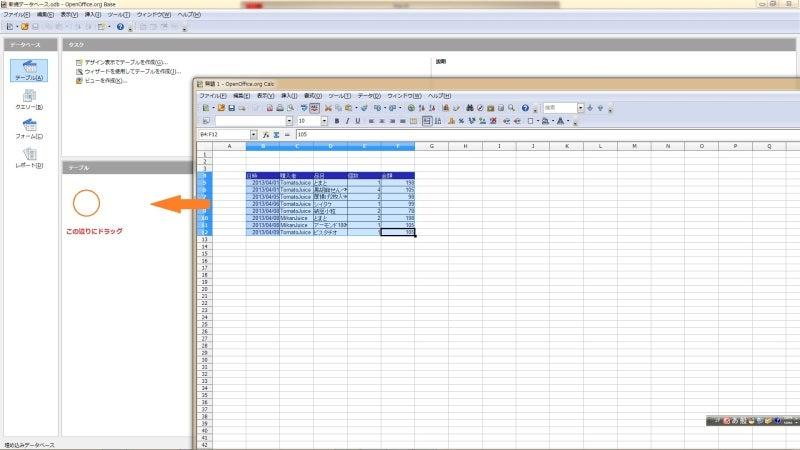 とまとじゅーすのブログ-OpenOffice-Baseの基本的使い方-6
