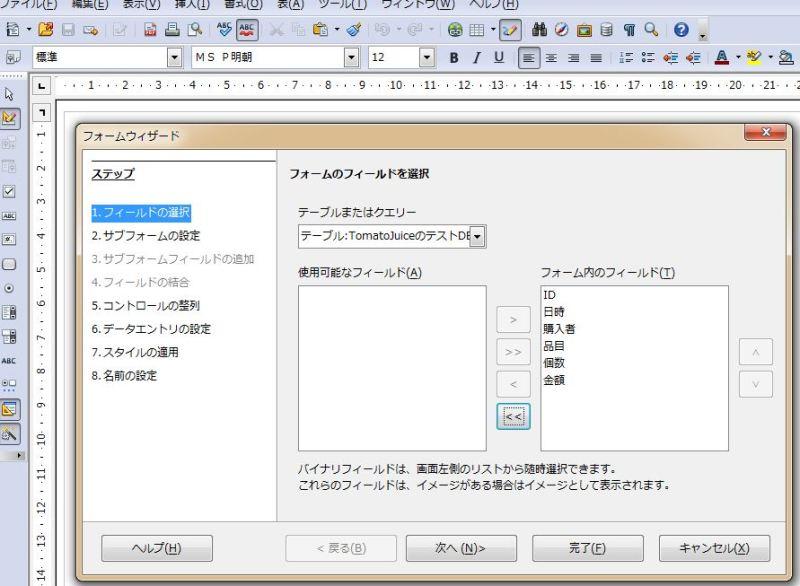 とまとじゅーすのブログ-OpenOffice-Baseの基本的使い方-21