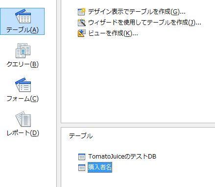 とまとじゅーすのブログ-OpenOffice-Baseの基本的使い方-34