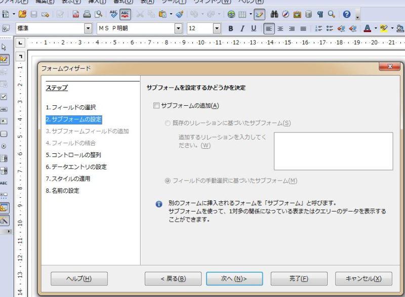 とまとじゅーすのブログ-OpenOffice-Baseの基本的使い方-22