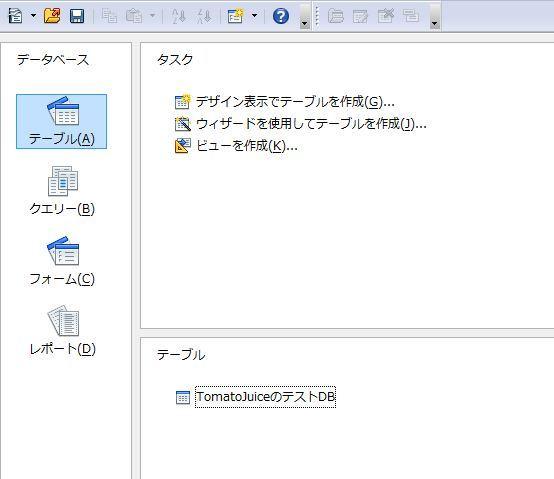 とまとじゅーすのブログ-OpenOffice-Baseの基本的使い方-13