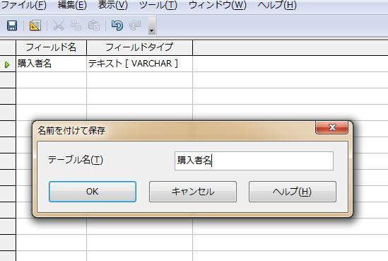 とまとじゅーすのブログ-OpenOffice-Baseの基本的使い方-33