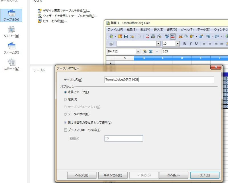 とまとじゅーすのブログ-OpenOffice-Baseの基本的使い方-7