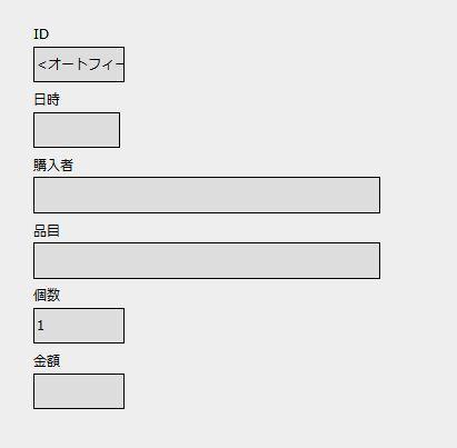 とまとじゅーすのブログ-OpenOffice-Baseの基本的使い方-32