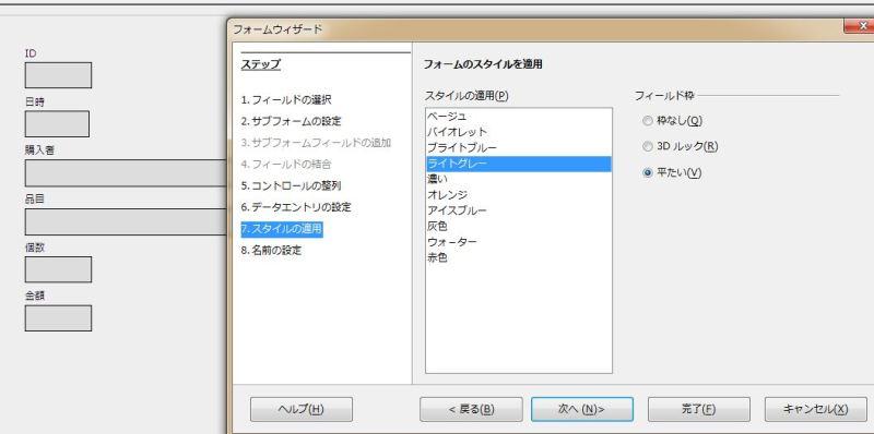 とまとじゅーすのブログ-OpenOffice-Baseの基本的使い方-25
