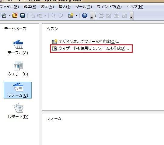 とまとじゅーすのブログ-OpenOffice-Baseの基本的使い方-19
